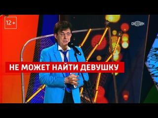 Не может найти девушку — «Юмор! Юмор!! Юмор!!!» — Россия 1