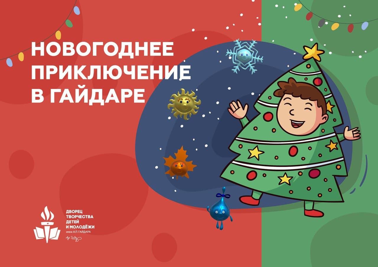 Новогодняя Елка пройдет во Дворце творчества им.Гайдара в новом формате