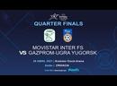 «Газпром-Югра» «Интер» Лига чемпионов УЕФА 1/4