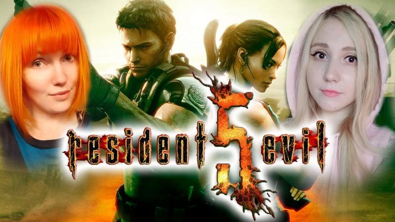 На охоту за зомби в Resident Evil 5 с Юлечкой(Karaudo WL) | 2