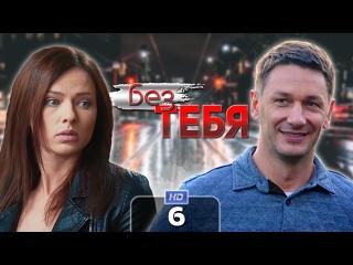Бeз тe6я / 2021 (мелодрама, детектив). 6 серия из 16 HD