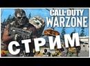 Call of Duty Warzone стрим. Прямой эфир. Локалки . Stream warzone стрим варзон