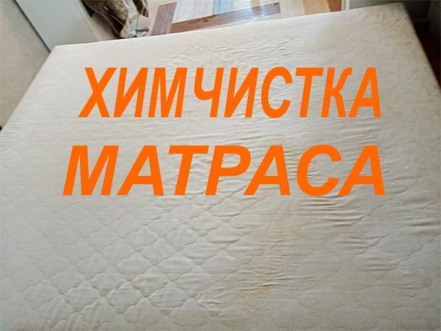 Химчистка матраса, изображение №1