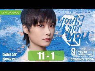 11-1 Youth With You 3 Молодость всегда с тобой 3  Idol Producer 4 - эп 11 часть 1 (автоперевод)