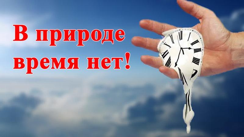В природе время нет В реальности время не существует Нумерологам и астрологам