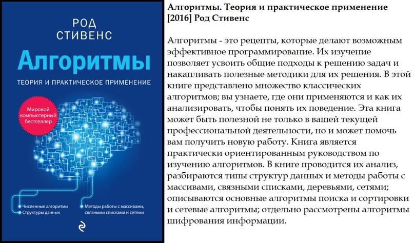 Алгоритмы. Теория и практическое применение [2016] Род Стивенс
