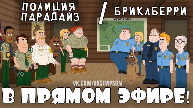 БРИКЛБЕРРИ В ПРЯМОМ ЭФИРЕ