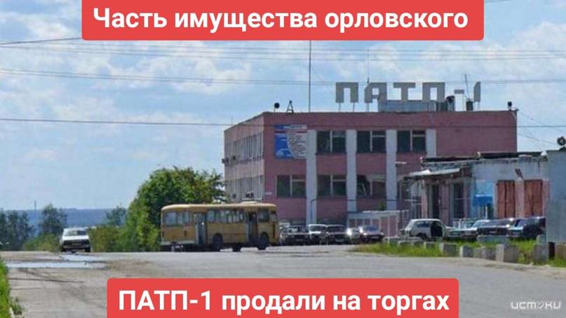 Часть имущества орловского ПАТП-1 продали на торгах