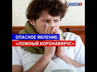 Опасное явление: «Ложный коронавирус» — Россия 1