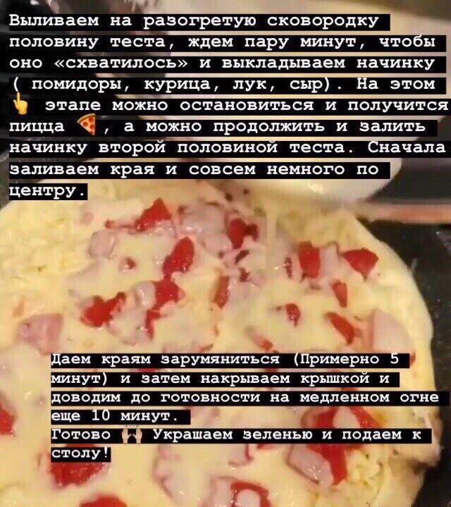 Заливной куриный ПП пирог на сковородке