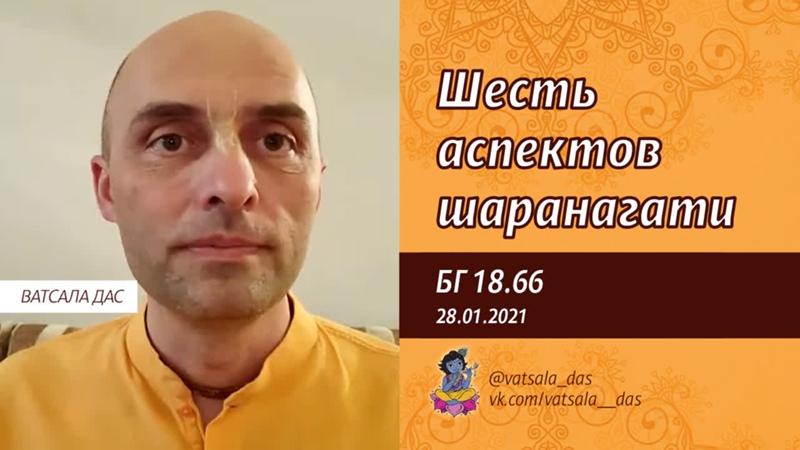 БГ 18.66. Шесть аспектов шаранагати (28.01.2021). Ватсала дас