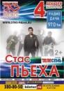 Пьеха Стас | Санкт-Петербург | 43