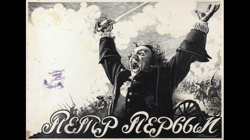 Пётр Первый 1937 СССР драма биография история