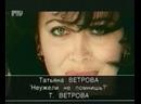 05. Татьяна Ветрова. Неужели не помнишь Доброе утро, страна!, РТР, 1998 стереозвук