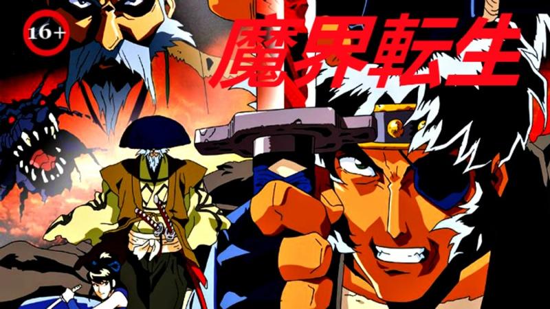 Воскрешение ниндзя Месть Дзюбея Makai tenshô Jigoku-hen. (1998) 1080р.