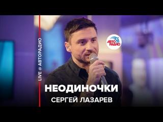 Премьера! Сергей Лазарев - НеОдиночки (LIVE @ Авторадио)