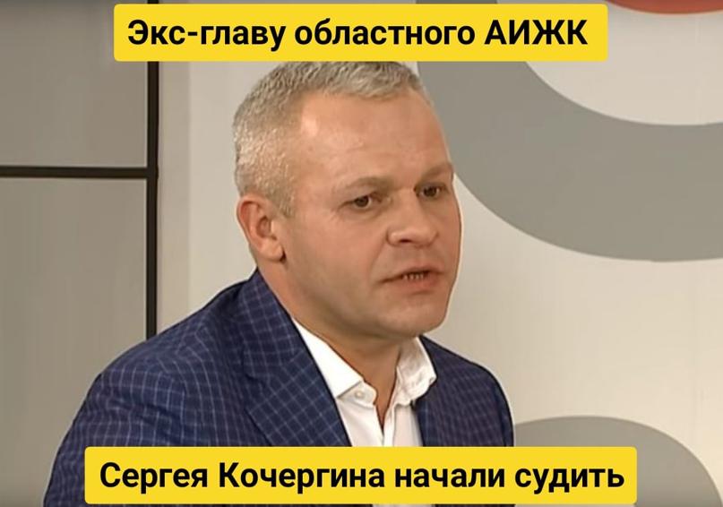 Экс-главу областного АИЖК Сергея Кочергина начали судить