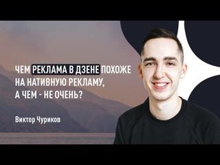 Чем реклама в Дзене похоже на нативную рекламу, а чем - не очень? Виктор Чуриков