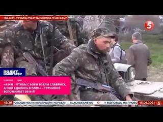 «Я им – чтобы с боем взяли Славянск, а они сдались в плен» – Турчинов вспоминает 2014-й.
