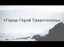 Город-Герой Севастополь!
