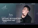 1410. Дегдар Жолдасбай - Сағынбай көр аудио