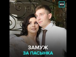 Инстаграм-блогер Марина Балмашева вышла замуж за своего пасынка — Москва 24