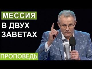 Мессия в двух заветах. Проповедь Александра Шевченко.