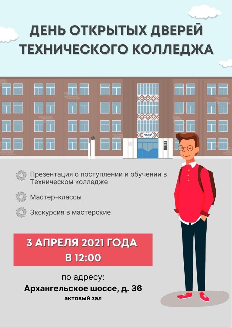 День открытых дверей технического колледжа