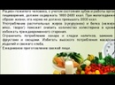 Правильное питание-основа долголетия! Видео