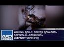 Кошкин дом-2. Соседи добились доступа в «сложную» квартиру через суд пятница 22 января21