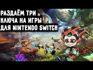 Розыгрыш трёх ключей на игры для NIntendo Switch