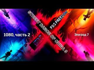 [Street Dance of China 3] Эпизод 7, 1080 часть 2 (рус.саб.)