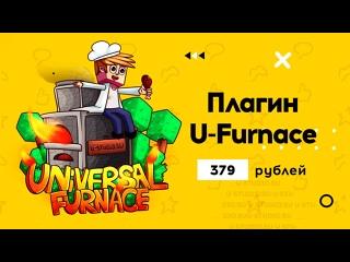 """Плагин: """"UniversalFurnace"""" (Популярнейшие печки с полной кастомизацией и улучшениями)"""