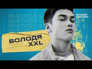 В гостях: Володя XXL. «Ночной Контакт» 2 выпуск. 6 сезон