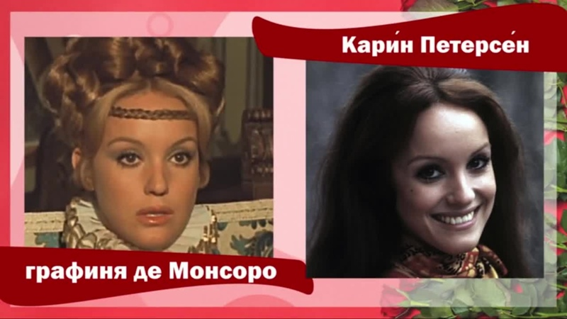 Графиня де Монсоро Франция 1971 Как изменились актёры