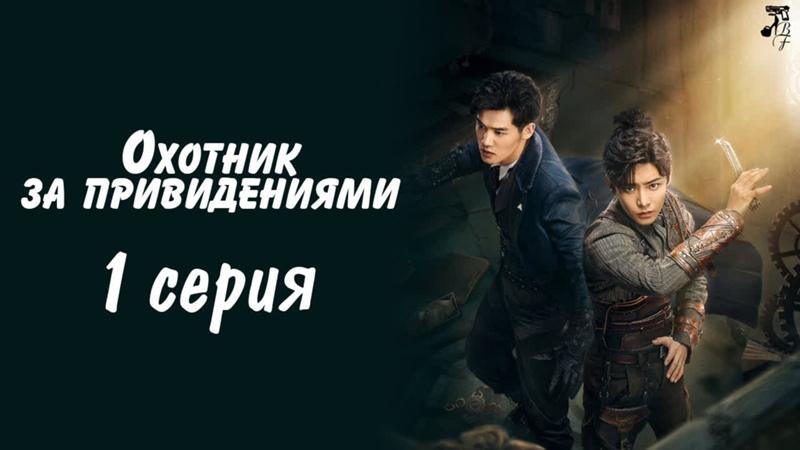 FSG Baddest Females Psych Hunter Охотник за привидениями 1 36 рус саб