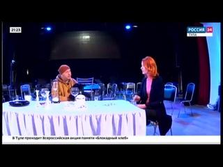"""ГТРК """"Тула"""" - интервью с Вениамином Найманом на ТК """"Россия 24"""""""