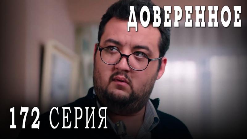Турецкий сериал Доверенное - 172 серия (русская озвучка)