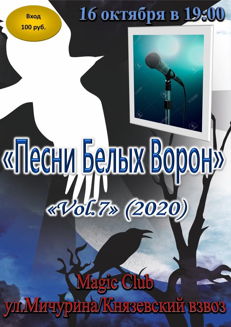 Афиша Саратов 16/10 - «Песни Белых Ворон» 2020. VOL.7