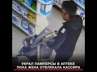 Украл памперсы в аптеке пока жена отвлекала кассира