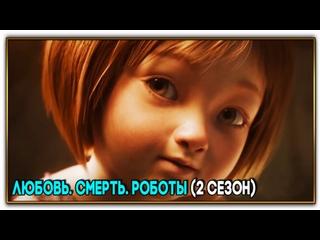Любовь. Смерть. Роботы (2 сезон)/Love, Death & Robots (2021)