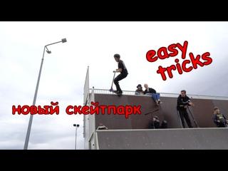 новый скейтпарк в Щелково - трюки на самокате