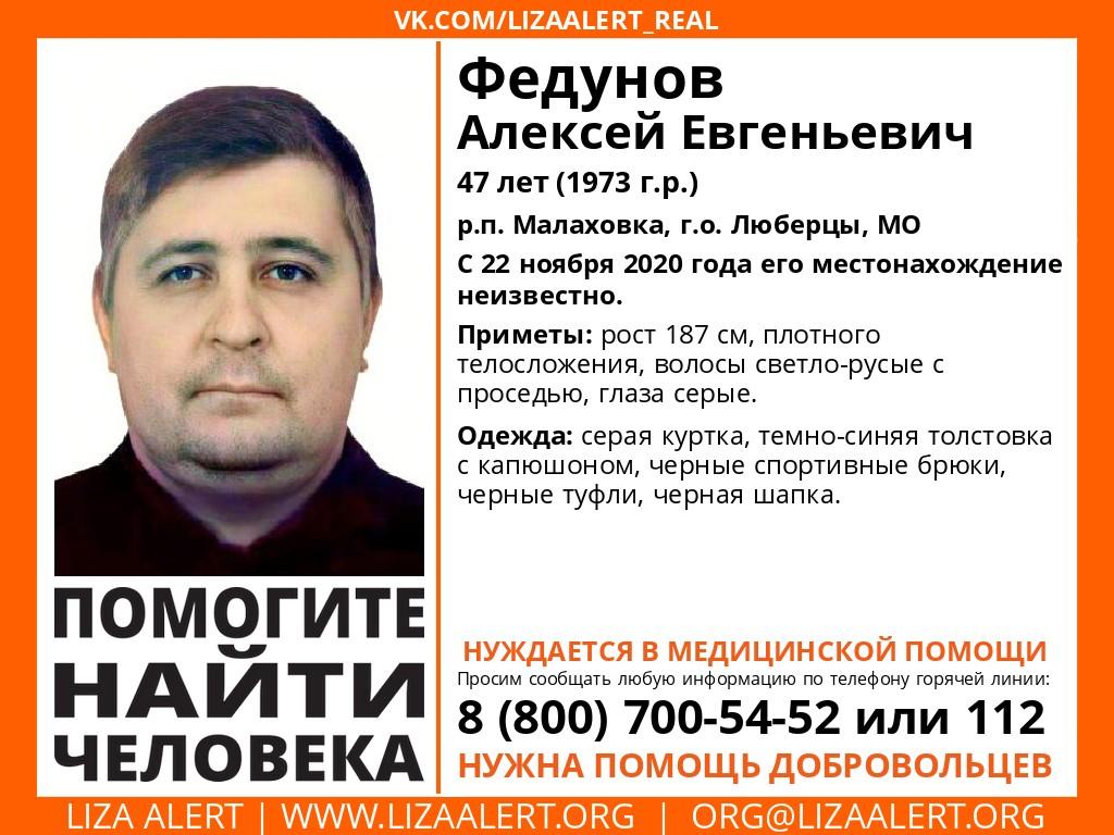 Внимание! Помогите найти человека! Пропал #Федунов Алексей Евгеньевич, 47 лет, р