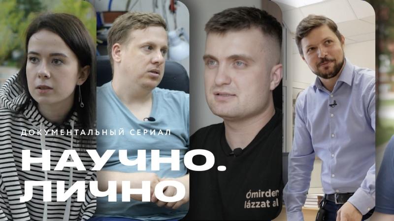 Научно Лично Документальный сериал о молодых учёных Трейлер