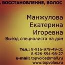 Фотоальбом Topvolosru Volos