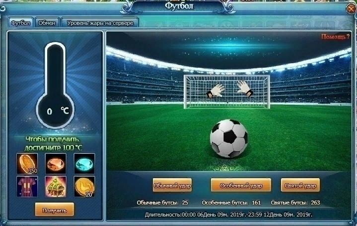 События с 16 октября - «Футбол», «Летний Карнавал» и «Горячие новости», изображение №1