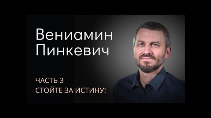 Вениамин Пинкевич часть 3 3 Стойте за истину
