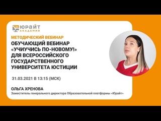 Обучающий вебинар УчиУчись по-новому! для Донского государственного технического университета