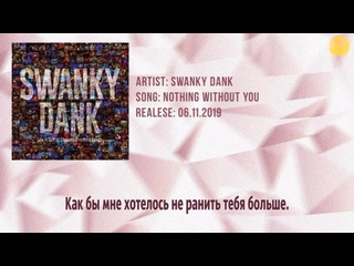 [FSG FOX] SWANKY DANK - nothing without you |рус.саб|