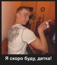 Персональный фотоальбом Максима Колчина